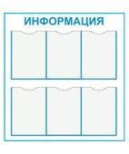 Стенд «Информация (Пластик 800 x 750)» 6 карманов