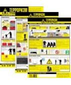 Плакат «Осторожно! Терроризм!» (420 х 594 мм) 3 листа