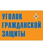 Плакат «Уголок гражданской защиты» (297 x 420 мм) 9 листов