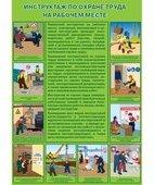 Плакат «Инструктаж по охране труда на рабочем месте» (594 х 420 мм)