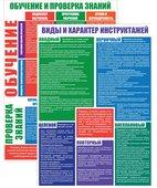 Плакат «Организация обучения по охране труда» (594 x 420 мм) 2 листа