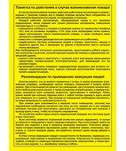 Памятка по действиям в случае возникновения пожара. Рекомендации по проведению эвакуации людей (210 x 297 мм)