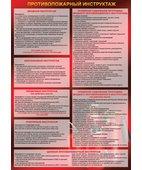 Плакат «Противопожарный инструктаж» (420 х 594 мм)