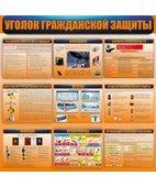 Стенд «Уголок гражданской защиты (Пластик 1000 x 1000)» (№2)