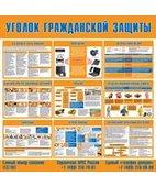 Стенд «Уголок гражданской защиты (Пластик 1000 x 1000)» (№1)