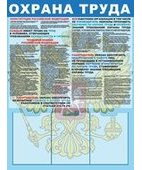 Стенд «Охрана труда (Пластик 1000 x 750) вар.2», 3 пластиковых кармана