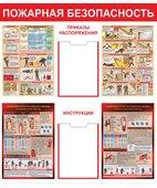 Стенд «Пожарная безопасность (Пластик 1000 x 900)», 2 пластиковых кармана