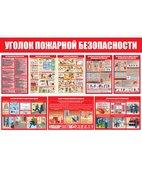 Стенд «Уголок пожарной безопасности (Пластик 1000 x 1500)»