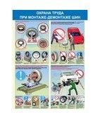 Стенд «Охрана труда при монтаже-демонтаже шин (Пластик 1000 x 750)»