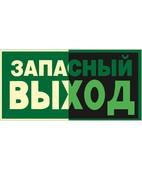 Указатель аварийного выхода (Фотолюминесцентный Пленка150 x 300)