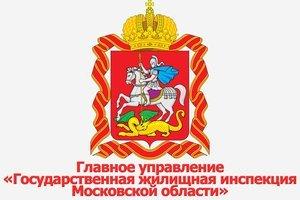 Главное управление «Государственная жилищная инспекция Московской области»